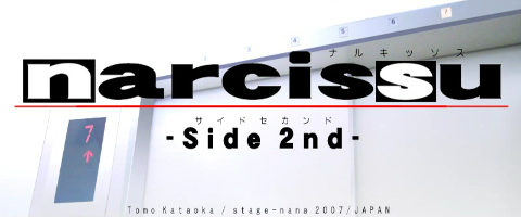 Narcissu_-Side_2nd-_Logo