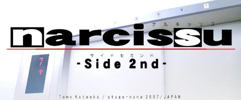 Narcissu_-Side_2nd-_Logo